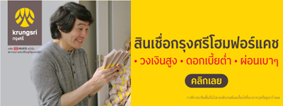 Krungsri home for cash promotion by Estopolis