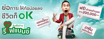 KBank home loan promotion by Estopolis
